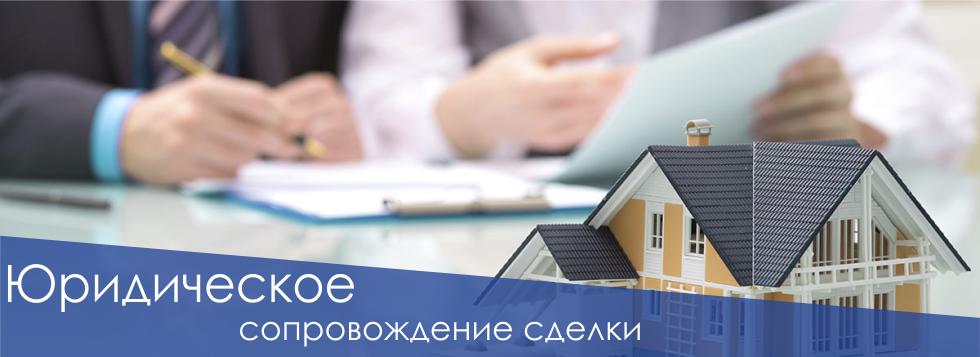 Юридическое сопровождение сделки по недвижимости