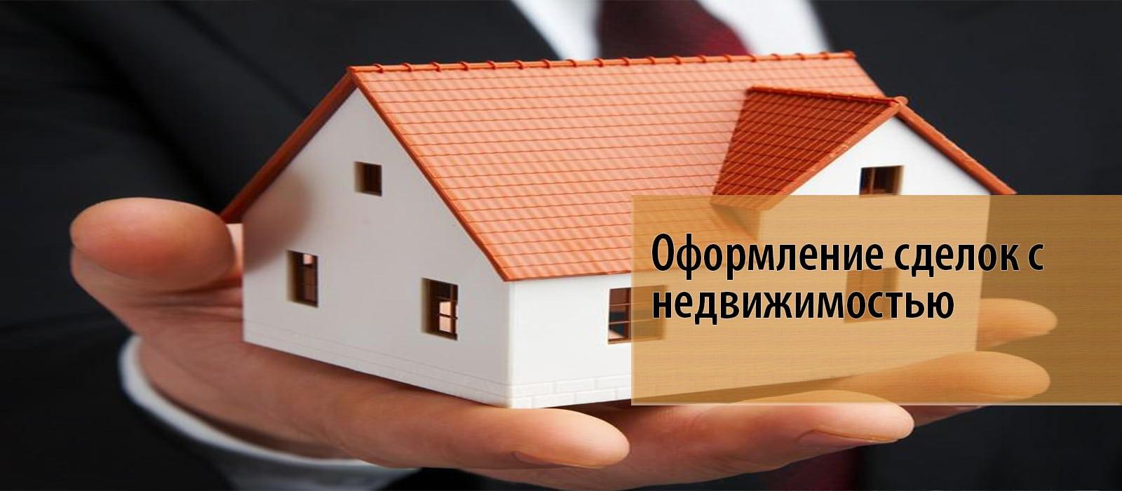 Помощь в оформлении сделок с недвижимостью в Краснодаре