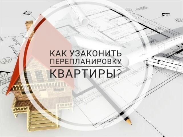 Где и как узаконить перепланировку квартиры в Краснодаре?